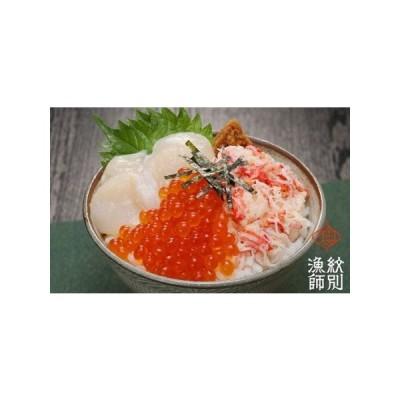 ふるさと納税 10-277 三色海鮮セット 北海道紋別市