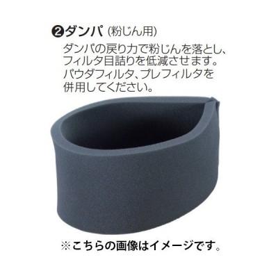 マキタ 集じん機用 ダンパ(粉じん用) A-50516 フィルタ目詰まりを低減させます パウダフィルタ、プレフィルタを併用してください makita