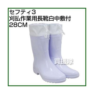 セフティー3・刈払作業用長靴白中敷付・28CM