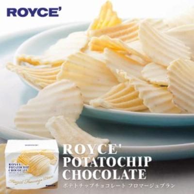 ロイズ ポテトチップチョコレート フロマージュ ROYCE 北海道 人気 お菓子 スイーツ コーティング 大ヒット 定番 / チョコレート クリス