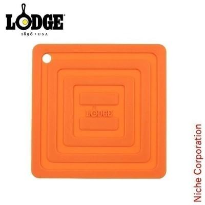 LODGE ロッジ シリコーン スクエア ポットホルダー オレンジ AS6S61 キャンプ用品