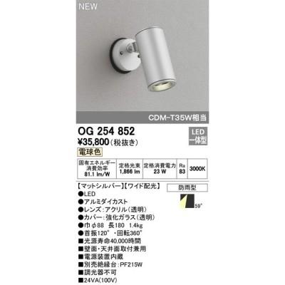 オーデリック OG254852 ODELIC LED照明
