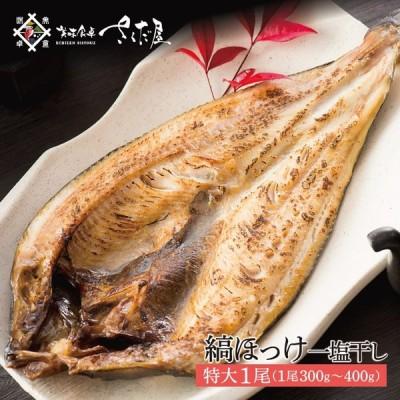 ほっけ 干物 ホッケ開き 特大サイズ 300〜400g 特大ホッケ 1尾 海鮮BBQにオススメ 【冷凍便】