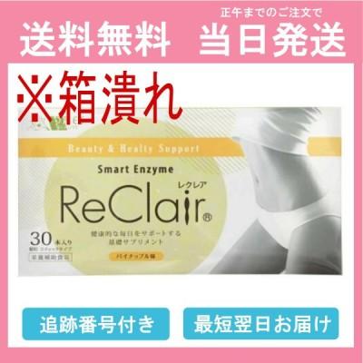 レクレア 30本入 (2g×30本) パイナップル味 酵素 ファスティング サプリメント ReClair 送料無料 当日発送