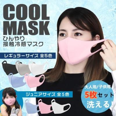 期間限定価格 子供用/大人用5枚セット夏用マスク マスク 冷感マスク 接触冷感 涼しい ひんやり クール 冷たい 洗える  立体型 子薄い 通気性  UVカット 蒸れない