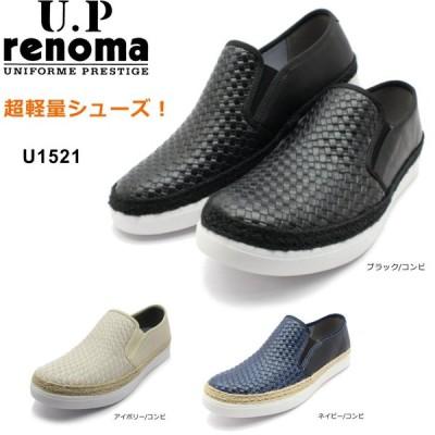 ユーピーレノマ U.P renoma 軽量 メンズ カジュアル スリッポン スニーカー UP U1521 アイボリー ネイビー ブラック コンビ