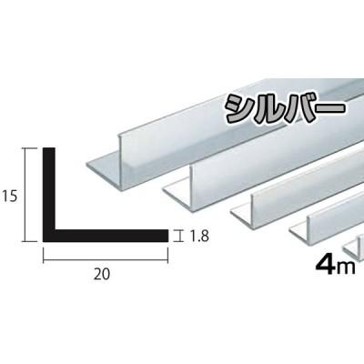 アルミ アングル シルバー 1.8mm 15×20×4000 5カット無料 当日から翌日出荷 1.8×15×20  長さ4m  アルミ型材 15x20 不等辺アングル アルマイト