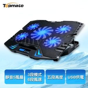 【TopMate】筆電 平板 散熱墊 遊戲主機散熱 五核心風扇