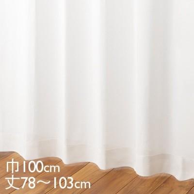 カーテン レース アイボリー ウォッシャブル UVカット 遮熱 涼しやNEO 巾100×丈78〜103cm TDOL7915 KEYUCA ケユカ