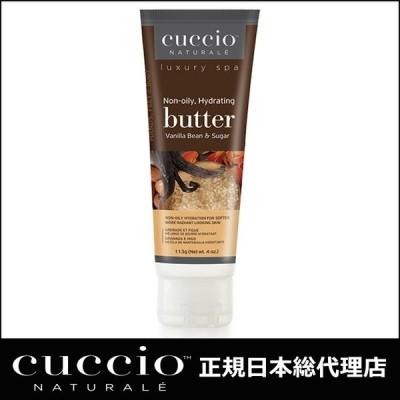 CUCCIO クシオ バターブレンド  バニラビーン&シュガー113g ボディクリーム いい匂い プレゼント 手荒れに効くハンドクリーム 乾燥