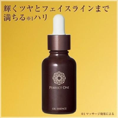 パーフェクトワン SPオイルエッセンス 30mL / 新日本製薬 / スキンケア 化粧品 保湿美容液 マッサージ美容液 乾燥肌 年齢肌 保湿 コラーゲン