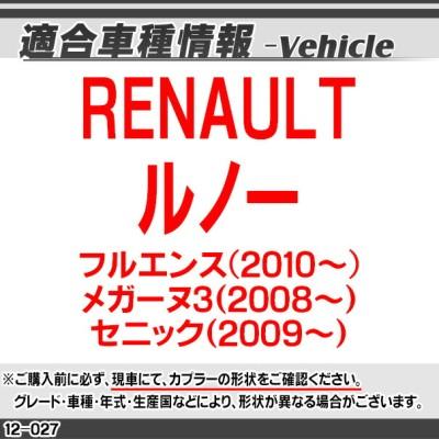 ca-12-027a カーオーディオISO変換可能ハーネスケーブル Renault ルノー(フルエンス2010- メガーヌ32008- セニック2009-) デッキ、ナビ交換時に最適(カーオーディオ  車)