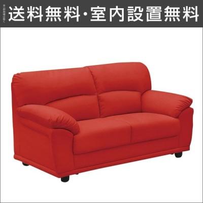 ソファー 2人掛け 合皮 安い ソファ シンプル 応接ソファにもぴったりの本格派のくつろぎソファ レオII  2P レッドチェア 完成品