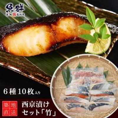 漬け魚(西京漬け)セット「竹」 冷凍便 築地直送 [西京漬け,西京焼き,漬魚,ギフト]