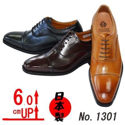シークレットシューズ ビジネスシューズ レザー 紳士靴 6cm 身長アップ レースアップ ストレートチップ EEE 本革 日本製 メンズ 革靴 北嶋製靴 1301