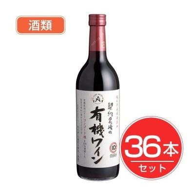 アルプス ワイン 契約農場の有機ワイン 赤 720ml×36本セット 酒類