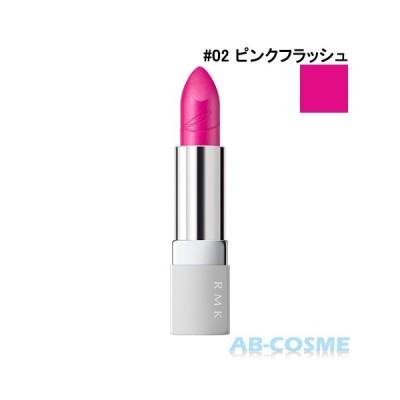 口紅 RMK アールエムケー リップスティックコンフォートマットフィット #02 ピンクフラッシュ 4.2g