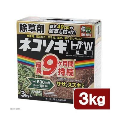 除草剤 レインボー ネコソギトップW 粒剤 3kg