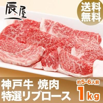 神戸牛 焼肉 リブロース 1kg 送料無料 牛肉 ギフト 内祝い お祝い お返し 結婚 出産