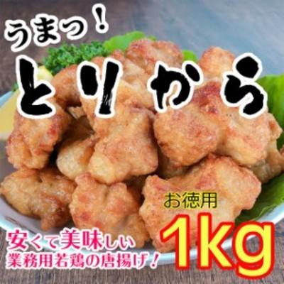 【冷凍】衣はカリッ!中はジューシー!肉汁あふれる鶏の唐揚げ 廉価逸品 うまっ!とりから 1kg 業務用食品【10,000円以上で送料無料】