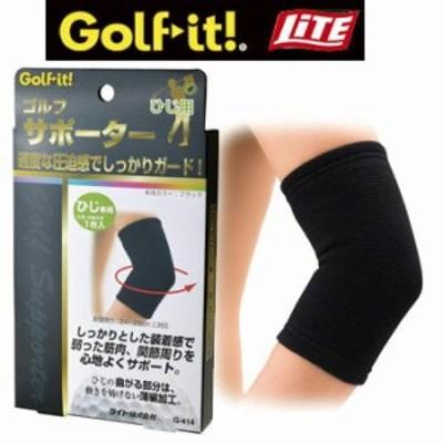 [メール便可能] ライト ゴルフサポーター ひじ  G-414  LITE ゴルフ 【ゴルフケア用品】