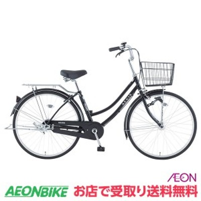 クーポン配布中!通勤 通学 自転車 エイジスB オートライトファミリーサイクル ブラック 変速なし 26型 お店受取り限定