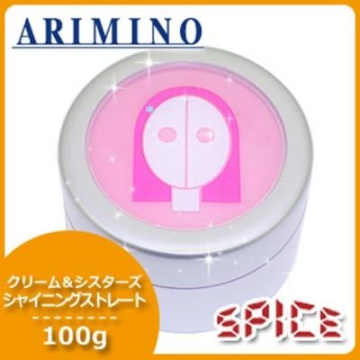 アリミノ スパイス クリーム シャイニングストレート 100g