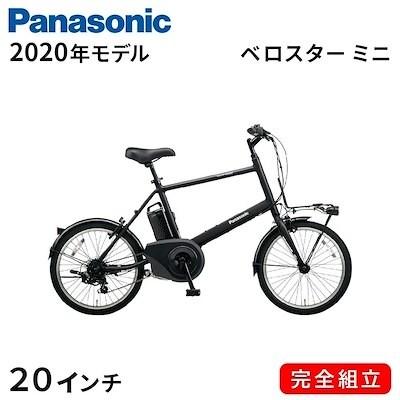 電動自転車 電動アシスト自転車 2020年 ベロスター ミニ 20インチ 7段変速ギア ブラック