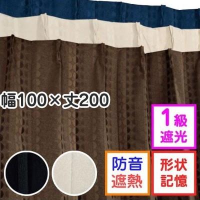 1級遮光 遮熱 遮音 カーテン 幅100×丈200 ダマスク エレガント