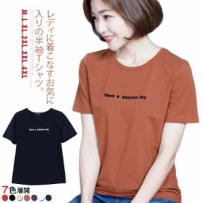 7色展開 Tシャツ カットソー 半袖 レディース トップス 大きいサイズ ゆったり シンプル カジュアル 大人女子 M?4XL