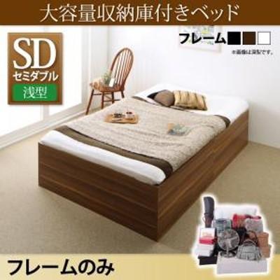 大容量収納庫付きベッド SaiyaStorage サイヤストレージ ベッドフレームのみ 浅型 ベーシック床板 セミダブルサイズ セミダブルベッド セ