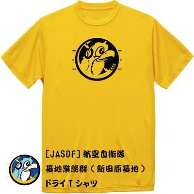 [JASDF]航空自衛隊 基地業務群通信隊(新田原基地) ドライTシャツ