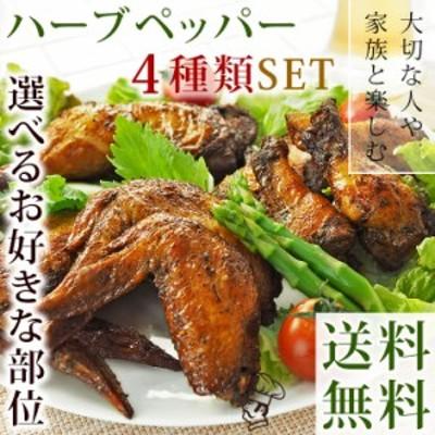 送料無料!選べる鶏アラカルト ハーブ&ペッパー味 生