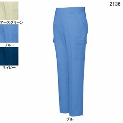 作業服・作業着・作業ズボン 自重堂 2136 エコ製品制電カーゴパンツ W70~W88