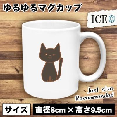 ネコ おもしろ マグカップ コップ 猫 ねこ 黒  陶器 可愛い かわいい 白 シンプル かわいい カッコイイ シュール 面白い ジョーク ゆるい プレゼント プレゼント
