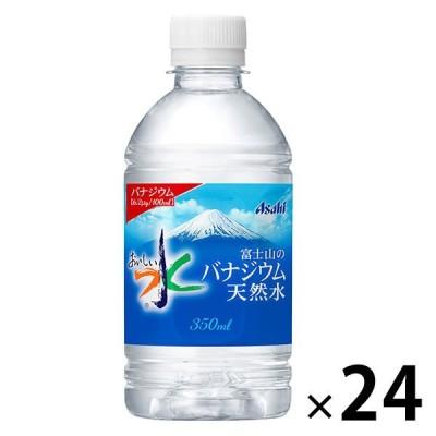 おいしい水 富士山のバナジウム天然水 350ml × 24本