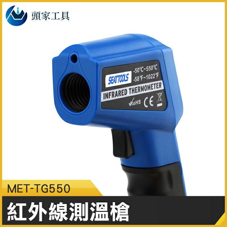 《頭家工具》手持電子溫度計 非接觸量測 背光 可調發射率 表面溫度 MET-TG550   烘焙