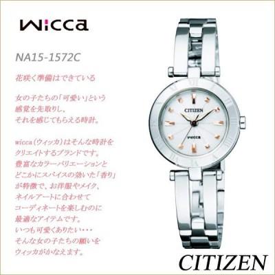 シチズン CITIZEN ウィッカ wicca ソーラーテック ハーフバングルモデル NA15-1572C 腕時計