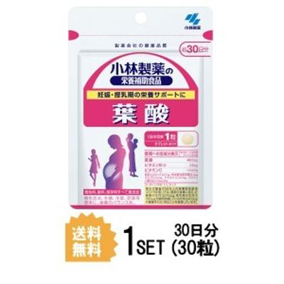 小林製薬 葉酸 約30日分 (30粒) 健康サプリメント