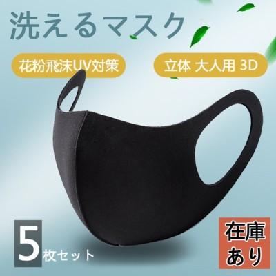 5枚セット マスク 在庫あり 立体 大人用 3D 洗える マスク 繰り返し使える 伸縮性 布マスク 蒸れないマスク 花粉飛沫UV対策 風邪対策 送料無料