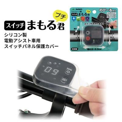 ゆうパケットで送料無料[3個まで]電動アシスト自転車用スイッチカバー スイッチまもる君プチ 小型スイッチパネルに対応 シリコン製保護カバー SW-02