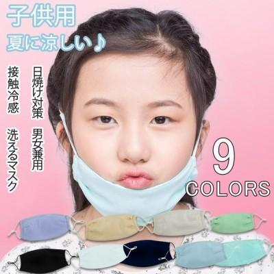 子供冷感シルクマスク 夏用 通気性 防護 飛沫対策 洗える洗濯