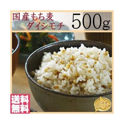 母の日 2021 プレミアム ポイント消化 訳あり わけあり 国産 もち麦 450g ダイシモチ 大麦 米 もちむぎ 雑穀 送料無料