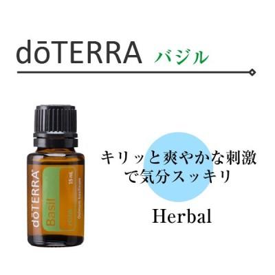 ドテラ バジル 15ml シングルオイル