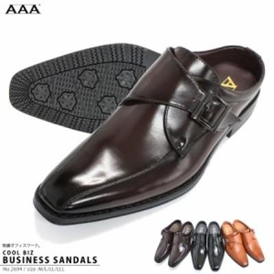 送料無料 [セット割引対象税込1足2200円] ビジネスサンダル メンズ 靴 軽量 2694 モンクストラップ 滑りにくい 防滑ソール ロングノーズ
