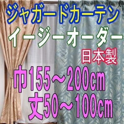 日本製ジャガードカーテン グレイス 巾200cm×丈50〜100cm 1枚入り(イージーオーダー)