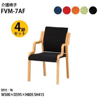 介護椅子 FVM-7AF-4 幅50x奥行59.5x高さ80.5 座面高41.5cm 布 肘付 4脚セット 介護チェア 介護施設 病院