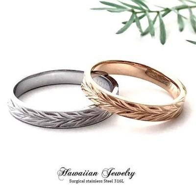 ハワイアンジュエリー 指輪 ペアリング リング ペア 金属アレルギー ペアアクセサリー ハワイアン ホヌ マイレ ステンレス サージカルステンレス 316L 刻印
