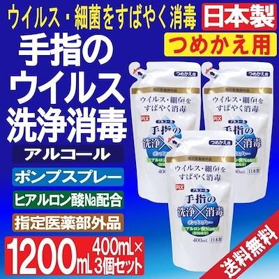 手指の洗浄 消毒 ポンプスプレー つめかえ用 アルコール ウイルス 細菌 除去 1200ml 400