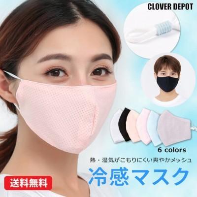 即納マスク冷感夏用1枚アイスシルクマスク涼しいひんやり布洗える小さめ可愛い洗えるマスクuvカットおしゃれかわいい接触冷感